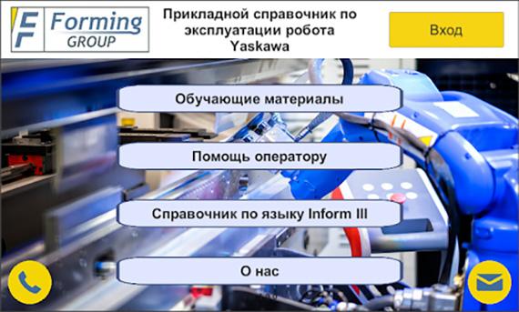 Приложение на телефон для промышленных роботов